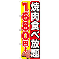 のぼり旗 焼肉食べ放題 内容:1680円~ (SNB-149)