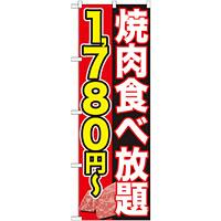 のぼり旗 焼肉食べ放題 内容:1780円~ (SNB-150)