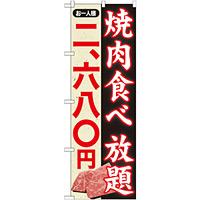 のぼり旗 焼肉食べ放題 内容:2680円~ (SNB-159)