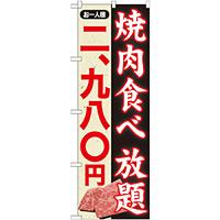 のぼり旗 焼肉食べ放題 内容:2980円~ (SNB-162)