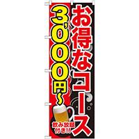 のぼり旗 お得なコース 内容:3000円~ (SNB-169)
