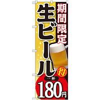 のぼり旗 期間限定 生ビール 内容:一杯180円 (SNB-174)