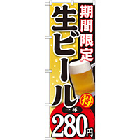 のぼり旗 期間限定 生ビール 内容:一杯280円 (SNB-176)