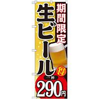 のぼり旗 期間限定 生ビール 内容:一杯290円 (SNB-177)
