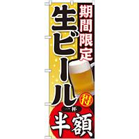 のぼり旗 期間限定 生ビール 内容:半額 (SNB-179)