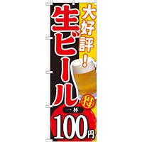 のぼり旗 大好評 生ビール 内容:一杯100円 (SNB-180)
