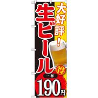 のぼり旗 大好評 生ビール 内容:一杯190円 (SNB-183)