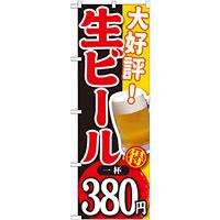 のぼり旗 大好評 生ビール 内容:一杯380円 (SNB-186)