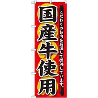のぼり旗 国産牛使用 (SNB-188)