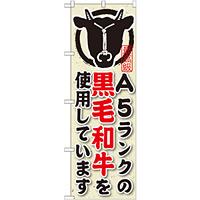 のぼり旗 内容:A5ランクの黒毛和牛を使用 (SNB-193)