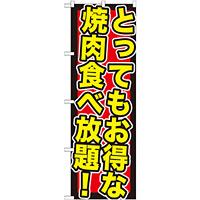 のぼり旗 とってもお得な焼肉食べ (SNB-195)