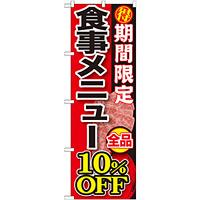 のぼり旗 期間限定 食事メニュー全品 (SNB-197)