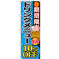 のぼり旗 期間限定 ドリンクメニュー全品 (SNB-198)