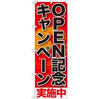 のぼり旗 OPEN記念キャンペ-ン実施中 (SNB-199)