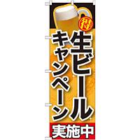 のぼり旗 生ビールキャンペーン実施中 (SNB-200)