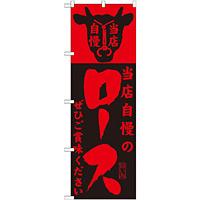 のぼり旗 当店自慢 内容:ロース (SNB-203)