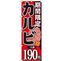 のぼり旗 期間限定 カルビ 内容:一人前190円 (SNB-222)