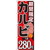 のぼり旗 期間限定 カルビ 内容:一人前280円 (SNB-223)