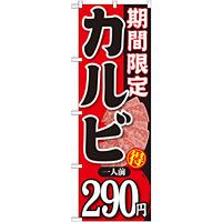 のぼり旗 期間限定 カルビ 内容:一人前290円 (SNB-224)