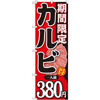 のぼり旗 期間限定 カルビ 内容:一人前380円 (SNB-225)