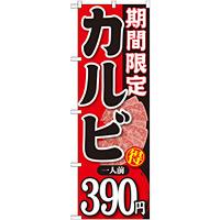 のぼり旗 期間限定 カルビ 内容:一人前390円 (SNB-226)