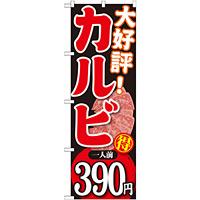 のぼり旗 大好評カルビ 内容:一人前390円 (SNB-230)