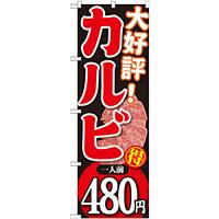 のぼり旗 大好評カルビ 内容:一人前480円 (SNB-231)