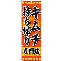 のぼり旗 キムチ 持ち帰り 専門店 (SNB-238)
