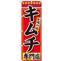 のぼり旗 キムチ 専門店 (SNB-239)