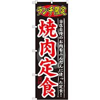 のぼり旗 ランチ限定 内容:焼肉定食 (SNB-249)