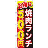のぼり旗 お得な 焼肉ランチ 内容:500円 (SNB-253)