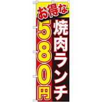 のぼり旗 お得な 焼肉ランチ 内容:580円 (SNB-255)