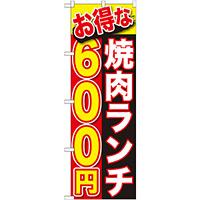 のぼり旗 お得な 焼肉ランチ 内容:600円 (SNB-256)
