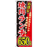 のぼり旗 お得な 焼肉ランチ 自慢の 内容:650円 (SNB-259)