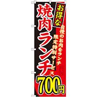 のぼり旗 お得な 焼肉ランチ 自慢の 内容:700円 (SNB-261)