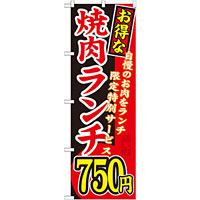 のぼり旗 お得な 焼肉ランチ 自慢の 内容:750円 (SNB-262)