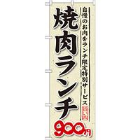 のぼり旗 焼肉ランチ 自慢のお肉をランチ 内容:900円 (SNB-267)