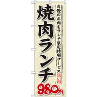 のぼり旗 焼肉ランチ 自慢のお肉をランチ 内容:980円 (SNB-269)