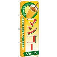 のぼり旗 マンゴー (ジュース) (SNB-272)
