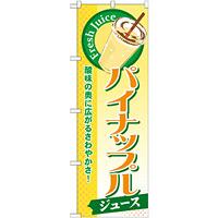 のぼり旗 パイナップル (ジュース) (SNB-273)
