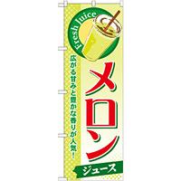 のぼり旗 メロン (ジュース) (SNB-275)