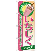 のぼり旗 いちじく (ジュース) (SNB-280)