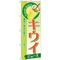 のぼり旗 キウイ (ジュース) (SNB-282)