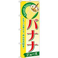のぼり旗 バナナ (ジュース) (SNB-288)