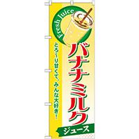 のぼり旗 バナナミルク (ジュース) (SNB-289)