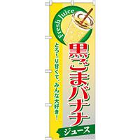 のぼり旗 黒ごまバナナ (ジュース) (SNB-290)