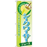 のぼり旗 シークワーサー (ジュース) (SNB-292)