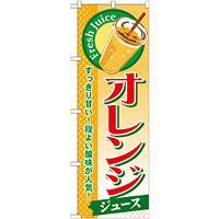 のぼり旗 オレンジ (ジュース) (SNB-298)
