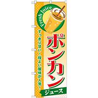 のぼり旗 ポンカン (ジュース) (SNB-299)