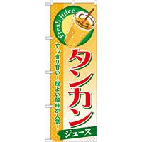 のぼり旗 タンカン (ジュース) (SNB-300)